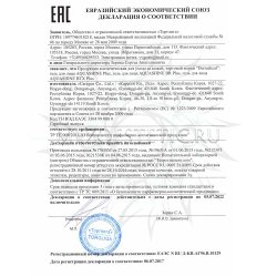 Декларация соответствия на мезококтейли AquaShine Plus