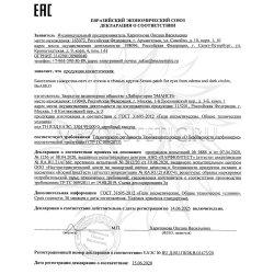 Декларация соответствия на BeASKO Best Eyes