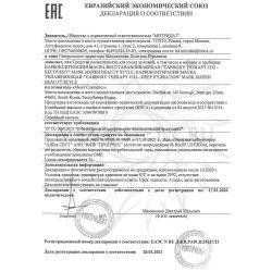 Декларация соответствия на Carbox Therapy CO2 Recovery