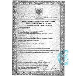 Регистрационное удостоверение на иглы B.Braun Sterican