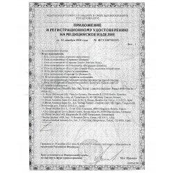Приложение к регистрационному удостоверению на иглы B.Braun