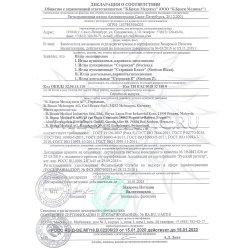 Декларация соответствия на иглы B.Braun Sterican