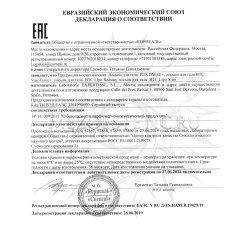 Декларация соответствия на лосьоны BTS