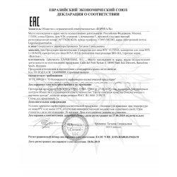 Декларация соответствия на сыворотки BTS