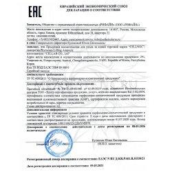 Декларация соответствия на Phytocean lifting ampoule Cellnoc