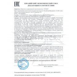 Декларация соответствия на гели Christina 1