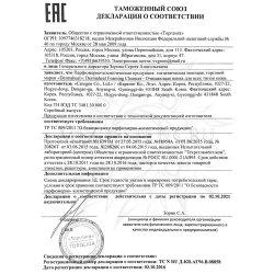 Декларация соответствия на Cosmeceutical Foaming Сleanser