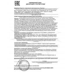 Декларация соответствия на гели