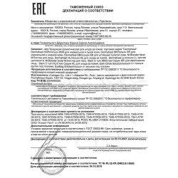 Декларация соответствия на лосьоны