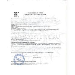 Декларация соответствия на Eye Filler Mask