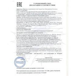 Декларация соответствия на гели 2