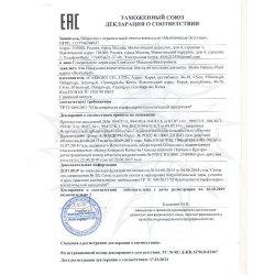 Декларация соответствия на Hydro Balance Fluid