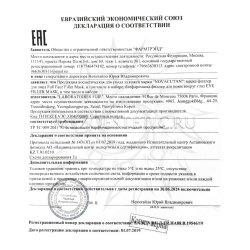 Декларация соответствия на Novacutan