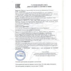 Декларация соответствия на Total Care Skin Solution