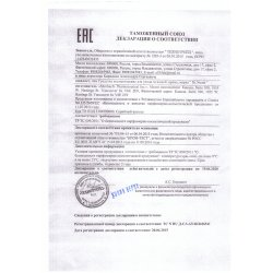Декларация соответствия Dr. Numb