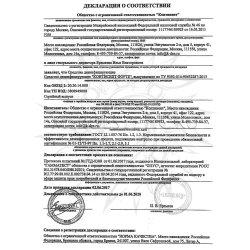 Декларация соответствия на Контисепт Форте часть 1