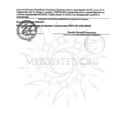 Декларация соответствия на Контисепт Форте часть 2