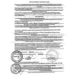 Декларация соответствия на Оксилосепт