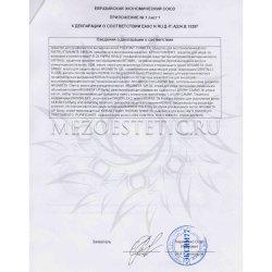 Приложение к декларации соответствия на продукцию Dikson
