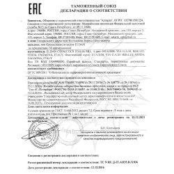 Декларация соответствия на продукцию Eldan 5