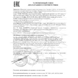 Декларация соответствия на продукцию Eldan 9