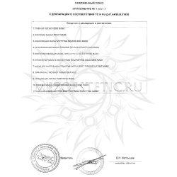 Приложение к декларации соответствия на продукцию Eldan 9