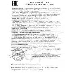 Декларация соответствия на продукцию Eldan 11