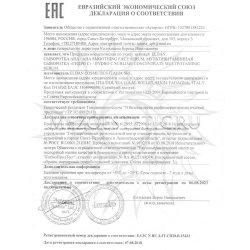 Декларация соответствия на продукцию Eldan 13