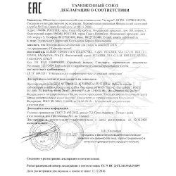 Декларация соответствия на продукцию Eldan 14