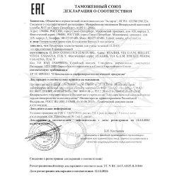 Декларация соответствия на продукцию Eldan 15