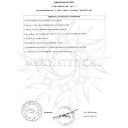 Приложение к декларации соответствия на продукцию Eldan 15