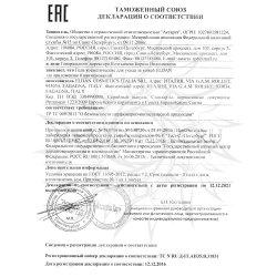 Декларация соответствия на гели Eldan 2