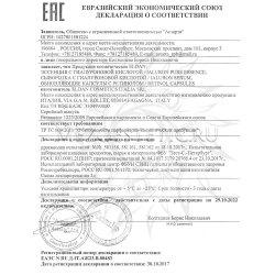 Декларация соответствия на продукцию Eldan 17