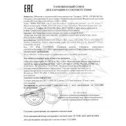 Декларация соответствия на продукцию Eldan 3