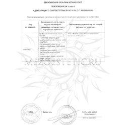 Декларация соответствия на продукцию Eldan 4