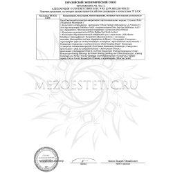 Приложение 1 лист 2 к декларации соответствия на продукцию Flory