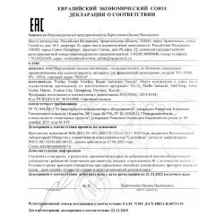 Декларация на аппараты NV