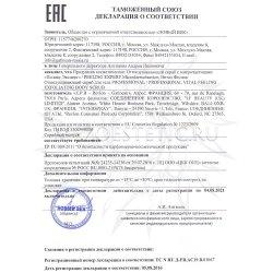 Декларация соответствия на скрабы Gatineau