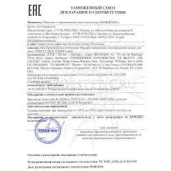 Декларация соответствия на Gentle Silk Toner Gatineau