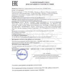 Декларация соответствия на Gentle Silk Cleanser Gatineau