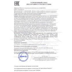Декларация соответствия на косметику Gatineau