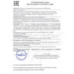 Декларация соответствия на Clear & Perfect Gatineau