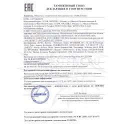 Декларация соответствия на косметику Gatineau 4