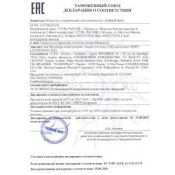 Декларация соответствия на Body Lotion With AHA Gatineau