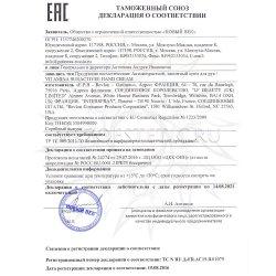 Декларация соответствия на крем для рук Gatineau