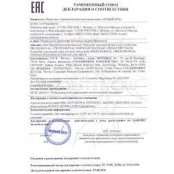 Декларация соответствия на массажный крем Gatineau