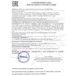 Декларация соответствия на массажное масло Gatineau