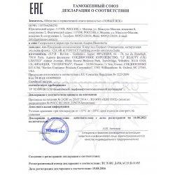 Декларация соответствия на Puryfying Power Emulsion Fluide
