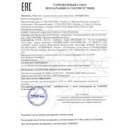 Декларация соответствия на роллер для глаз Gatineau