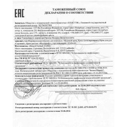 Декларация соответствия на кремы Gehwol